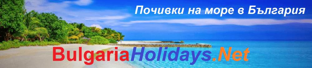 BulgariaHolidays.net